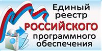 Единый реестр российского программного обеспечения