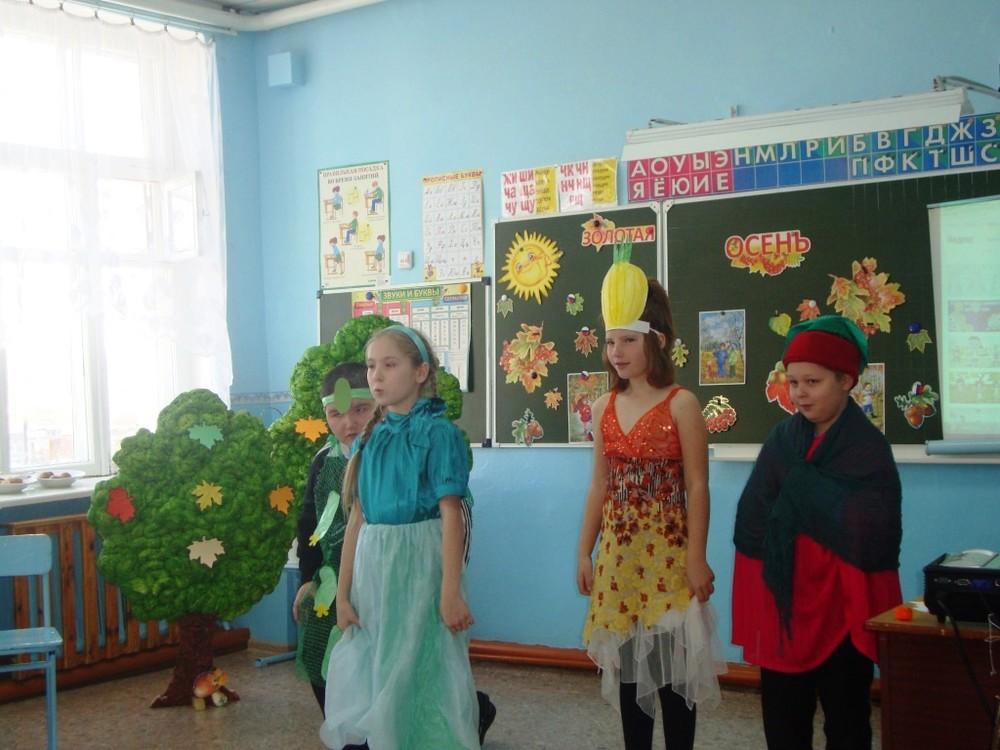 Конкурсы в начальной школе для праздника осени в